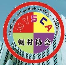 第八届中国钢铁流通促进大会