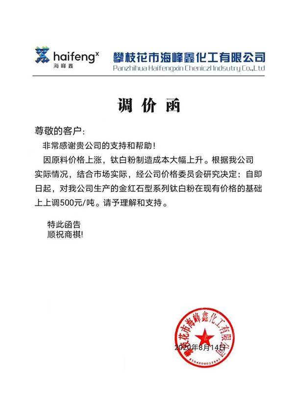 攀枝花海峰鑫宣布上调钛白粉价格