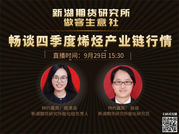 新湖期货研究所做客千赢手机app社 畅谈四季度烯烃产业链行情(9月29日 15:30)