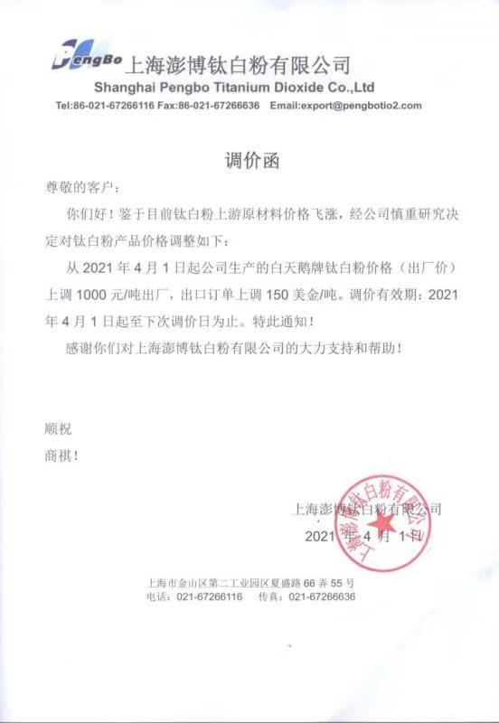 生意社:上海澎38坊博上调钛白粉代价
