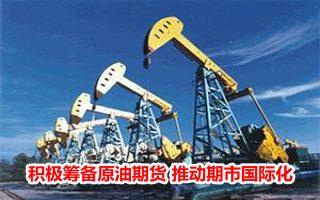 积极筹备原油期货 推动期市国际化